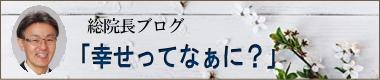 総院長青山健一のブログ「幸せってなぁに?」